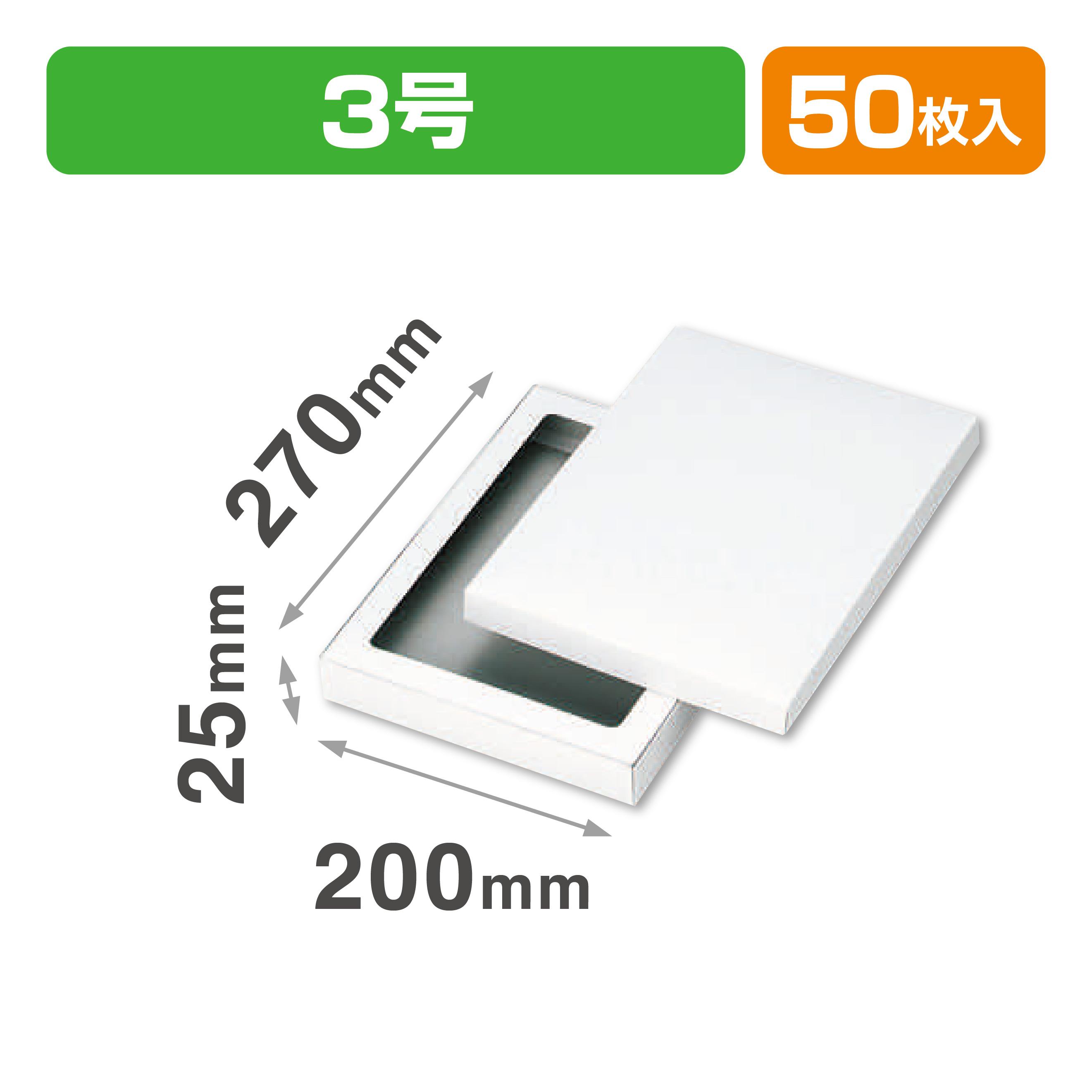 ホワイトBOX3号セロ付(汎用ギフト箱)