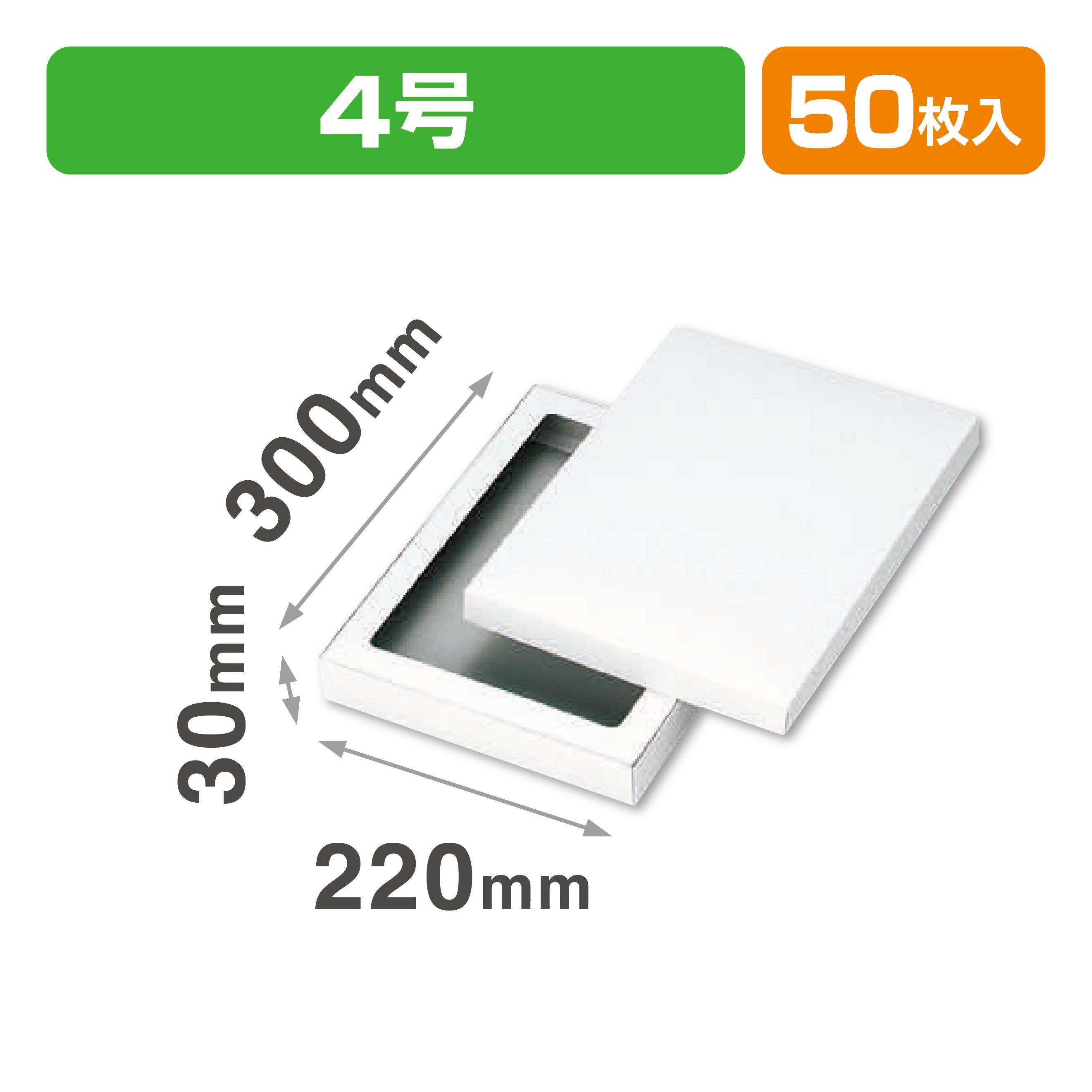 ホワイトBOX4号セロ付(汎用ギフト箱)