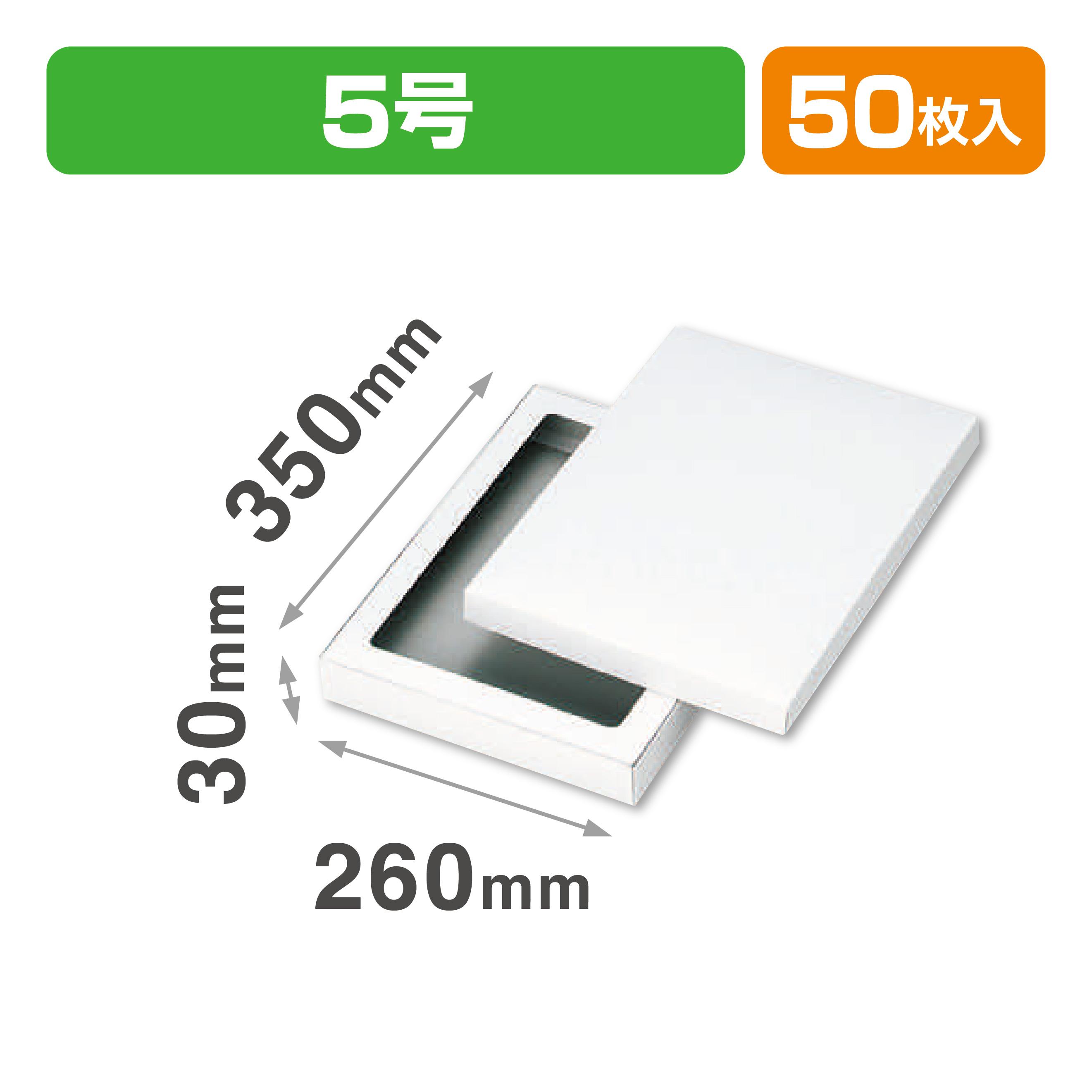 ホワイトBOX5号セロ付(汎用ギフト箱)