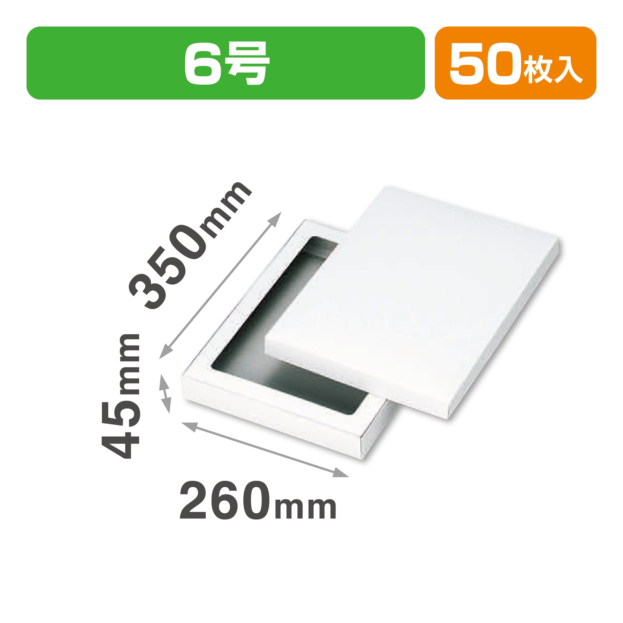 ホワイトBOX6号セロ付(汎用ギフト箱)