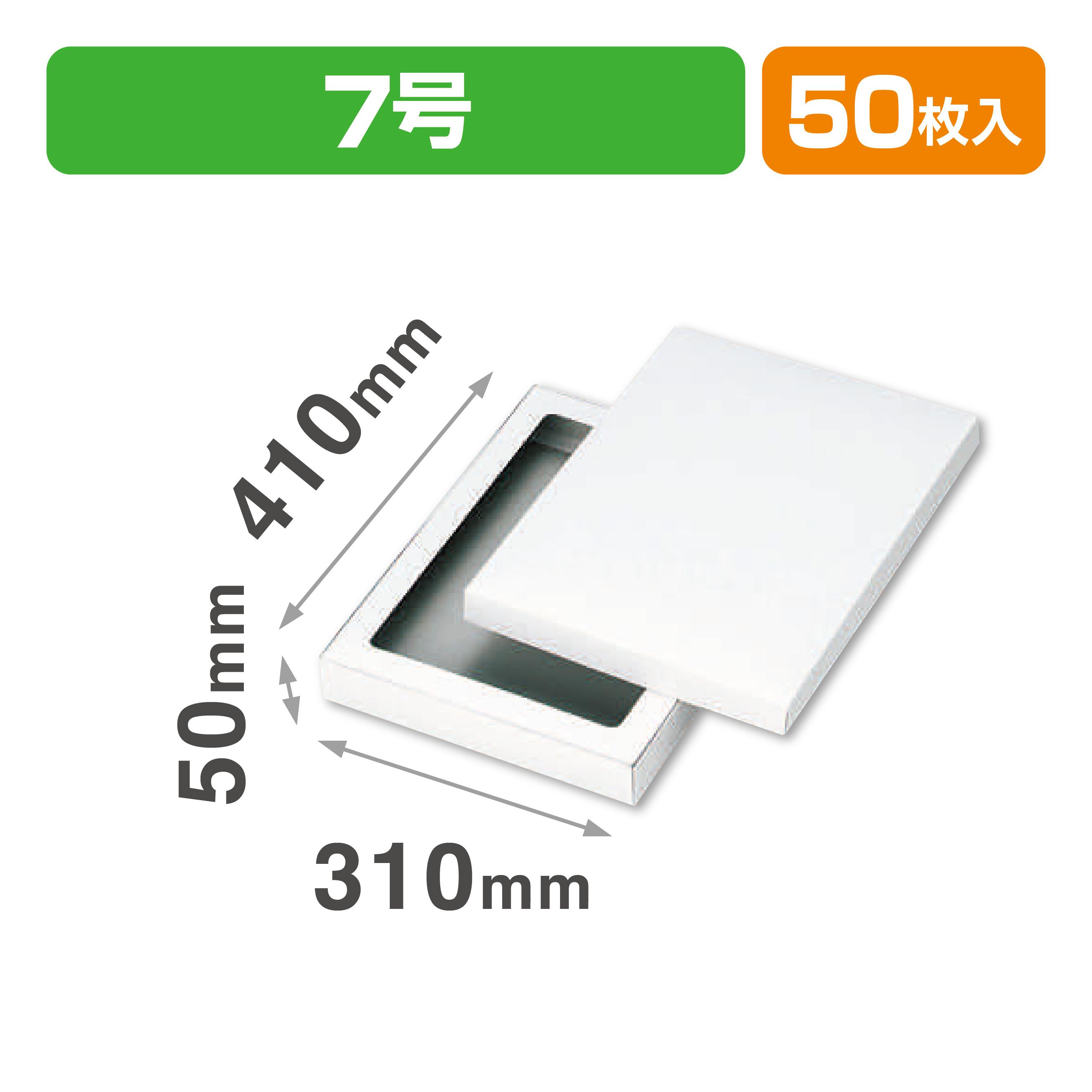 ホワイトBOX7号セロ付(白無地箱)