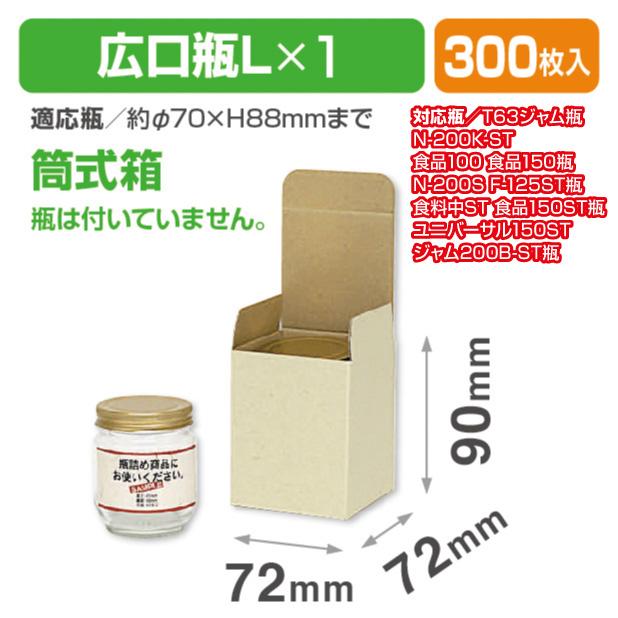 広口瓶L×1本箱