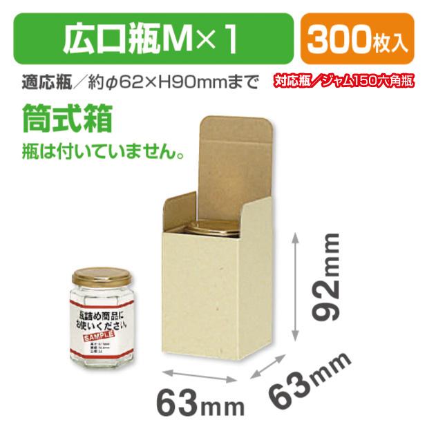 広口瓶M×1本箱
