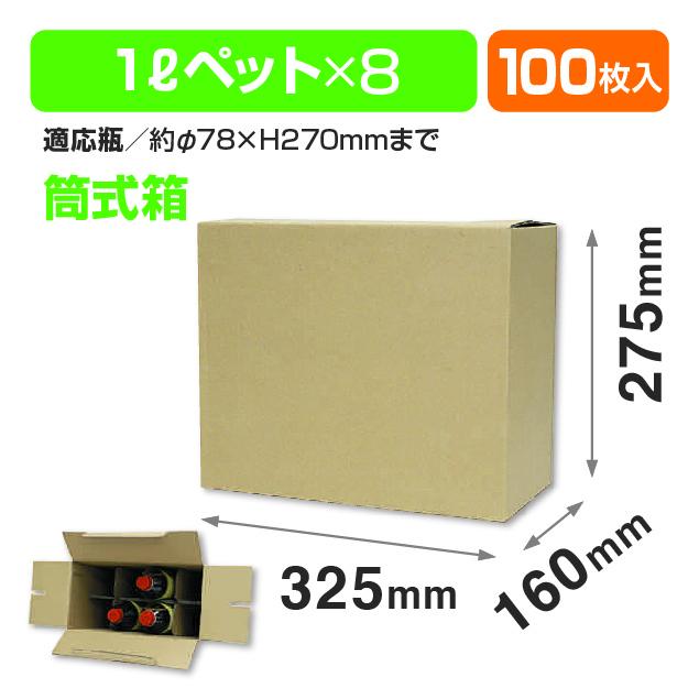 ペット1L×8本サービス箱