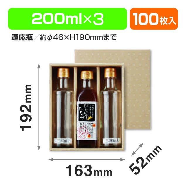 200ml×3本箱