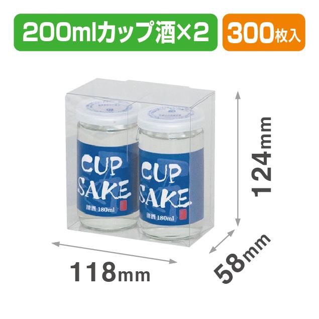 56φ200mlカップ酒2本用