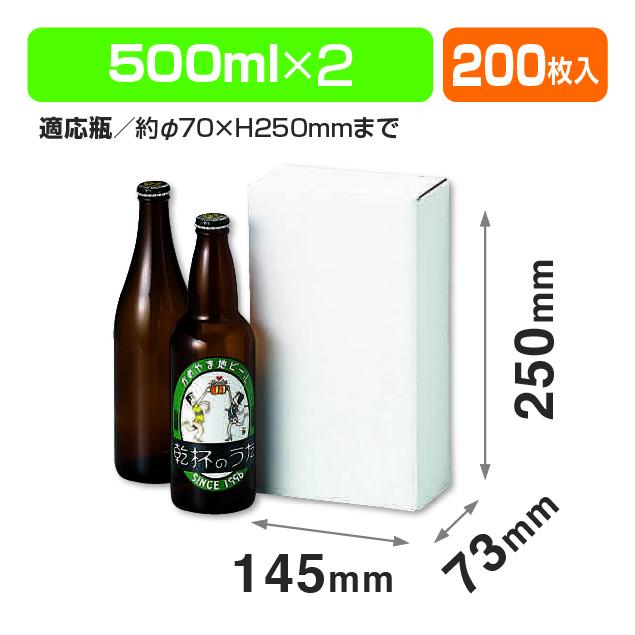 地ビール500ml×2本入