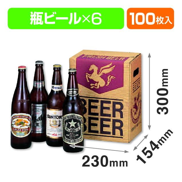 ビール6本入
