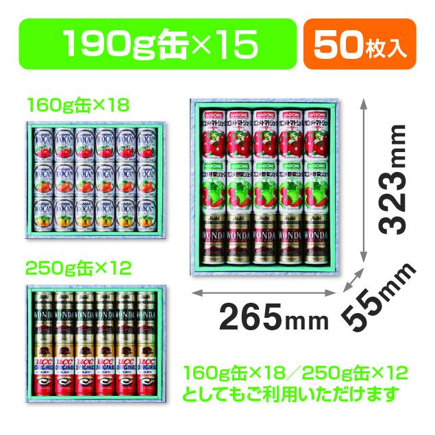 缶ジュース190g缶×15本入