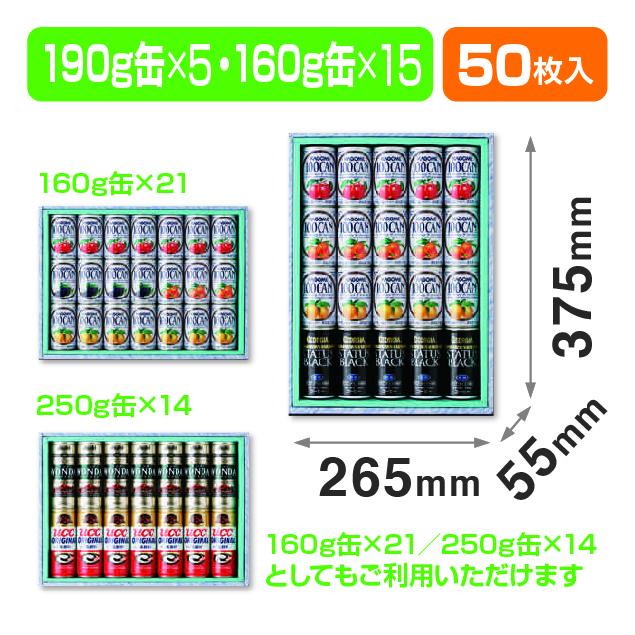 缶ジュース160g缶×21本入