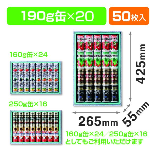 缶ジュース190g缶×20本入