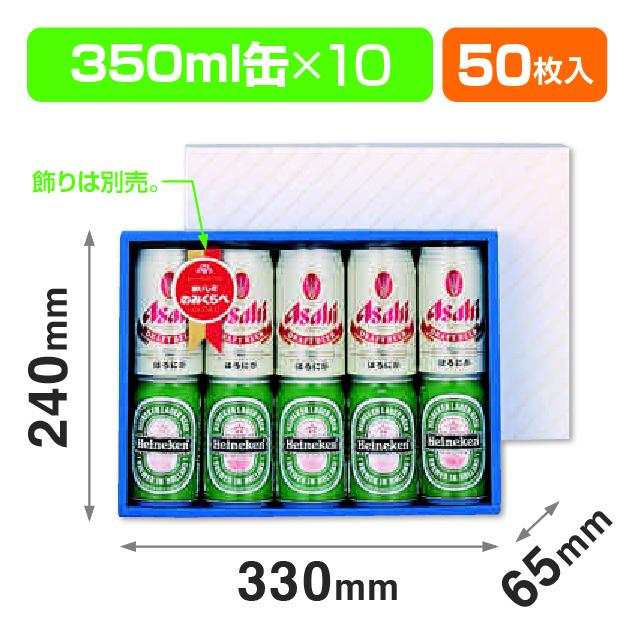 缶ビール10本