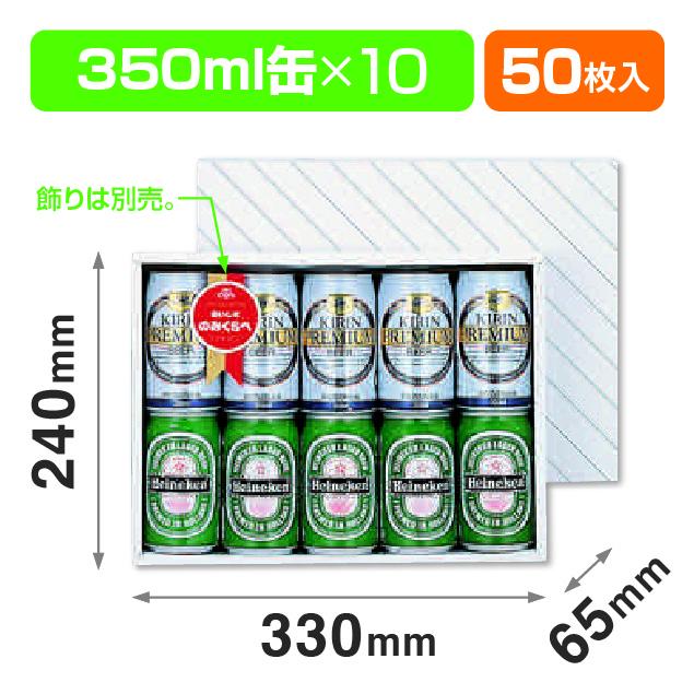 缶ビール10本(お徳用)