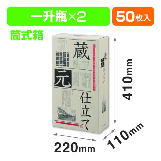 蔵元仕立1.8×2本筒式