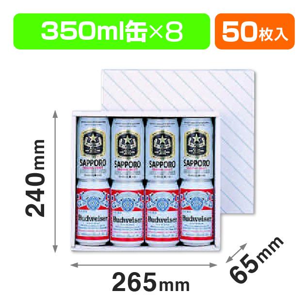 缶ビール8本(お徳用)