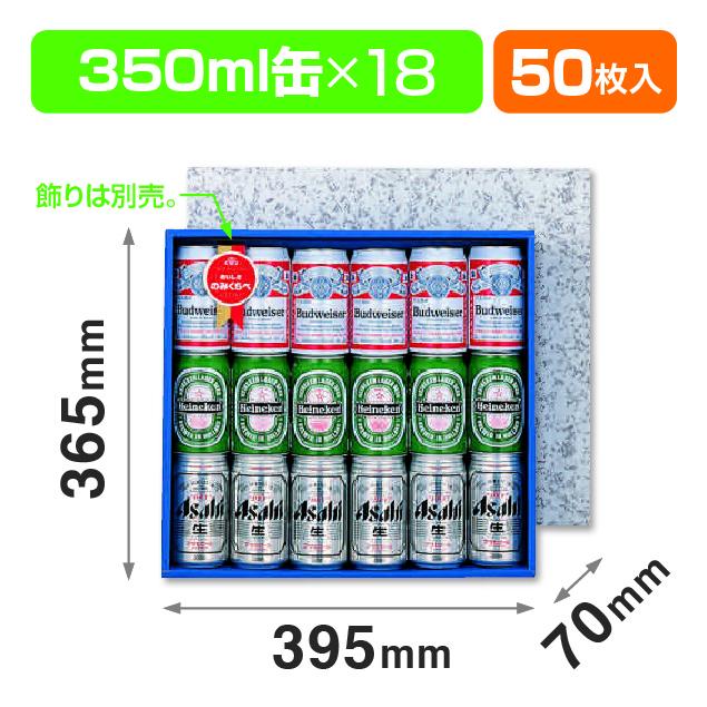 缶ビール18本