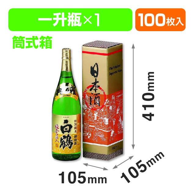日本酒1本(貼合)