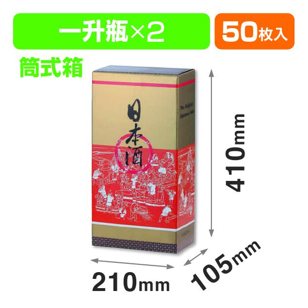 日本酒2本(貼合)