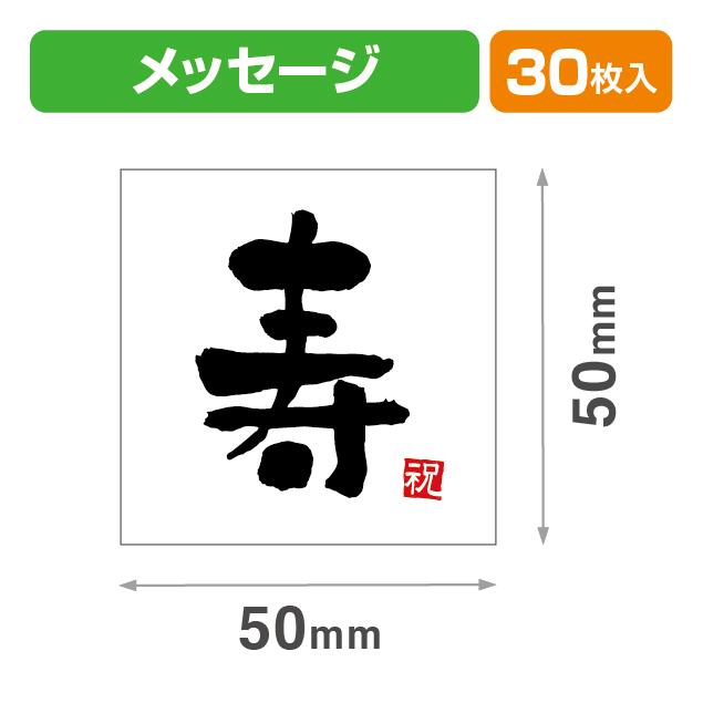 メッセージシール寿(黒)30入