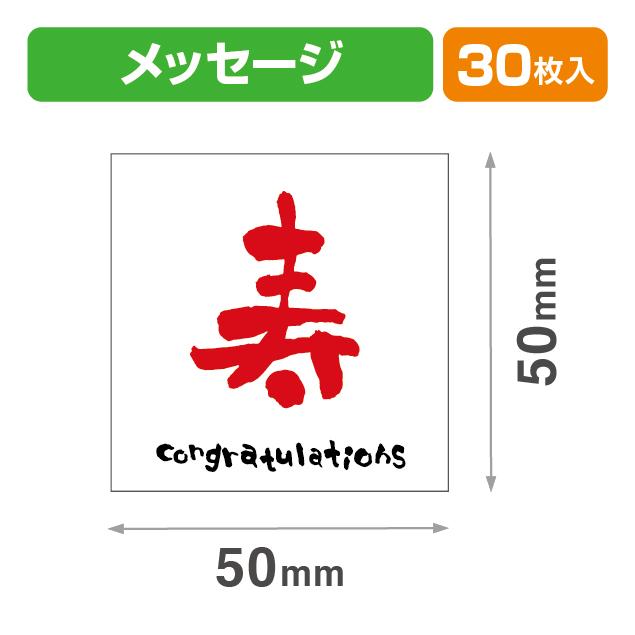 メッセージシール寿(赤)30入