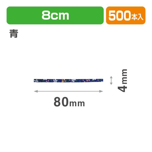 ビニタイ雅 8㎝ 青