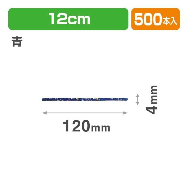 ビニタイ雅 12㎝ 青