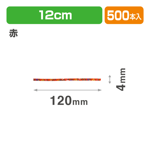 ビニタイ雅 12㎝ 赤