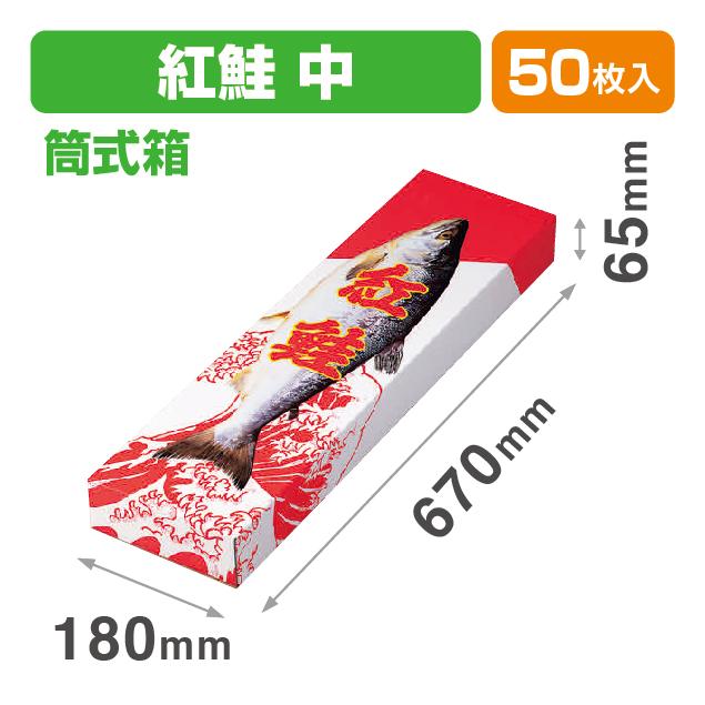 紅鮭筒式商品画像1
