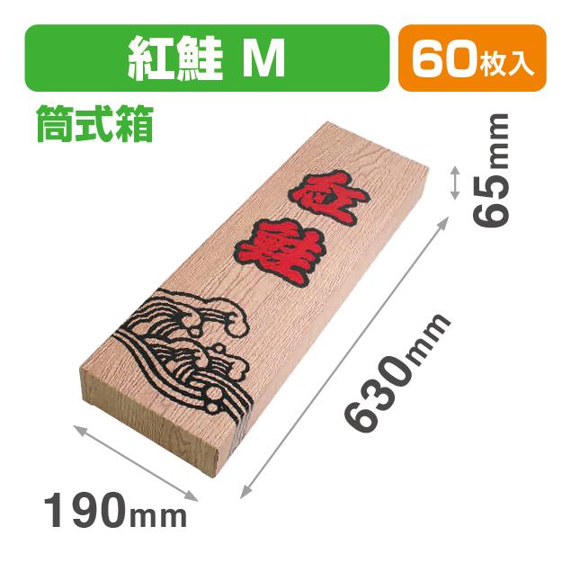 紅鮭木目M