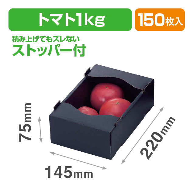トマト1㎏黒サービス箱