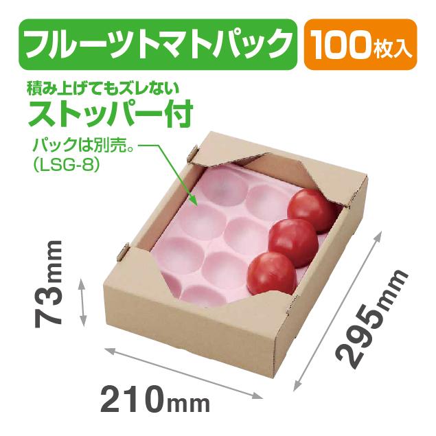 K5サービスフルーツトマト