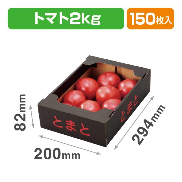 トマト箱2㎏黒 赤文字
