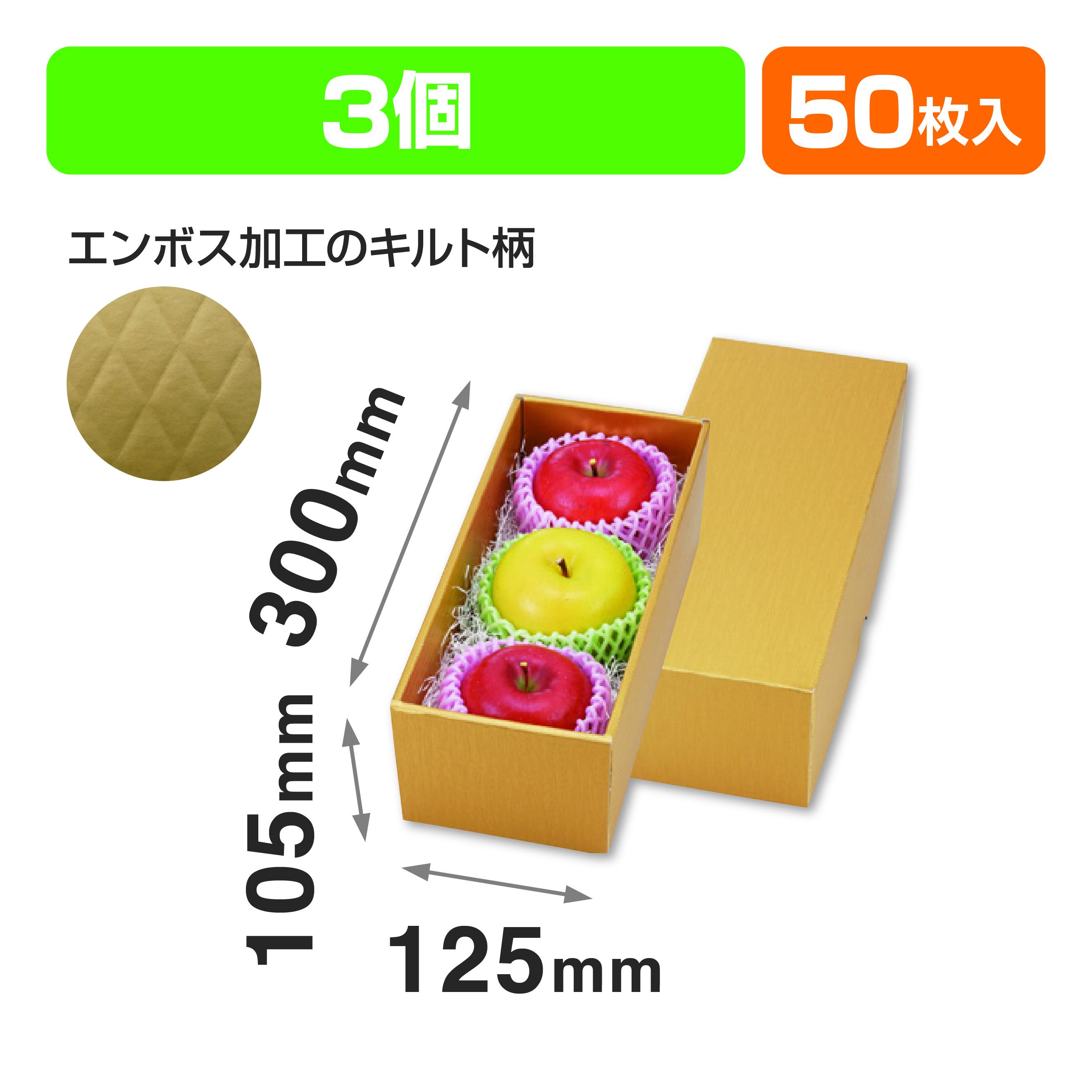 ゴールド20(ももの箱)