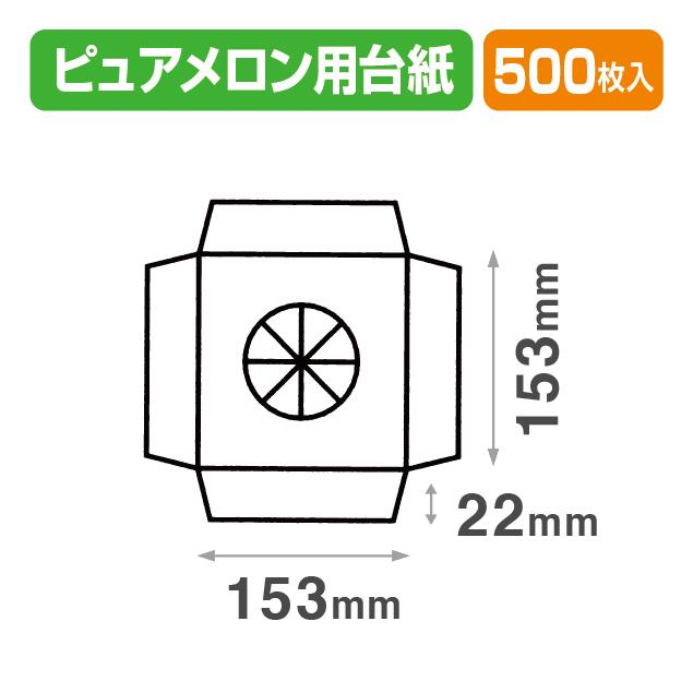 ピュアメロン用(L-339)台紙