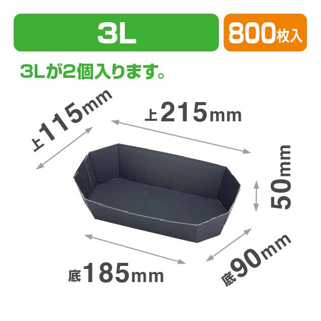COPトレー3L黒