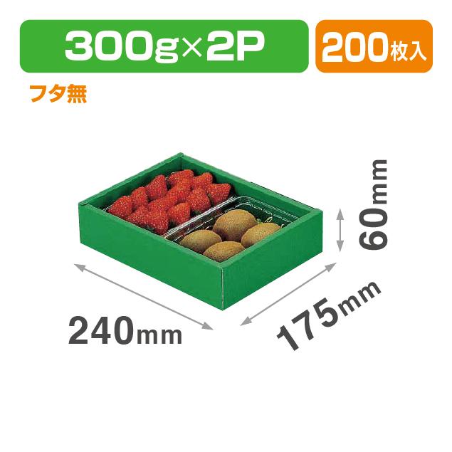パック300g×2