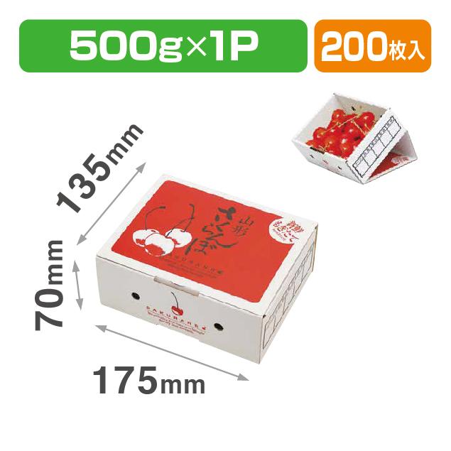 山形さくらんぼBOX ディスプレー 500g