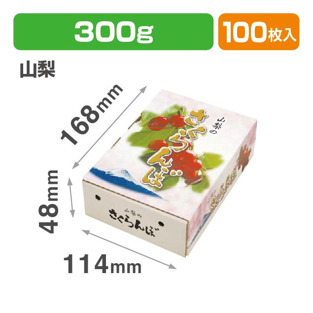 山梨のさくらんぼS 300g