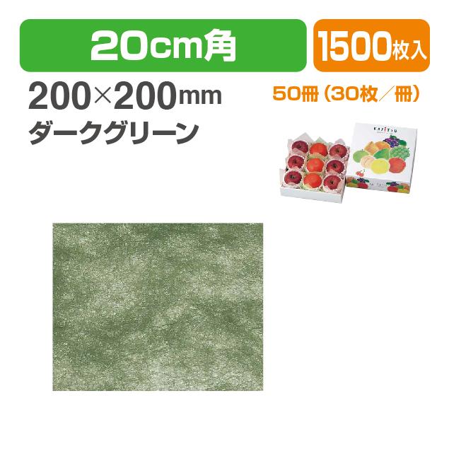 パニー敷紙F3ダークグリーン