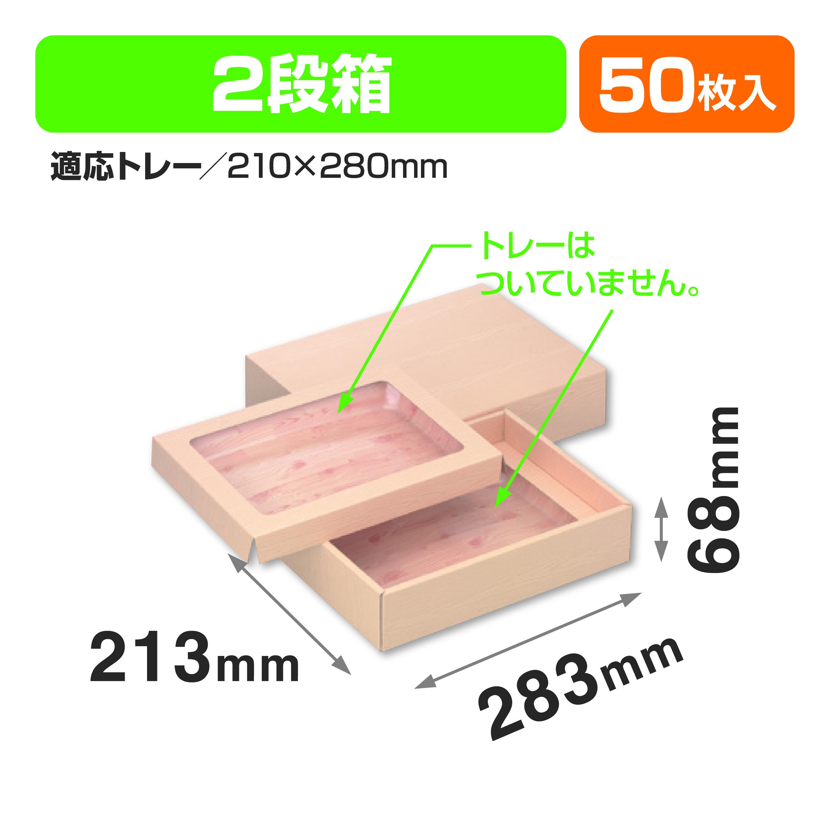 NK-1肉箱深口