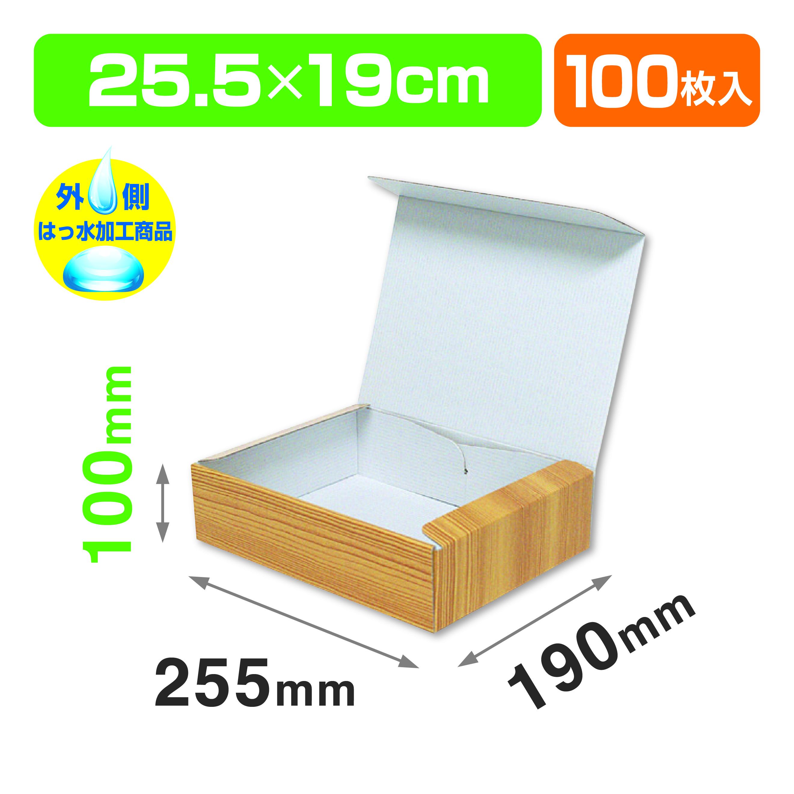 撥水宅配箱2(はっ水宅配箱)