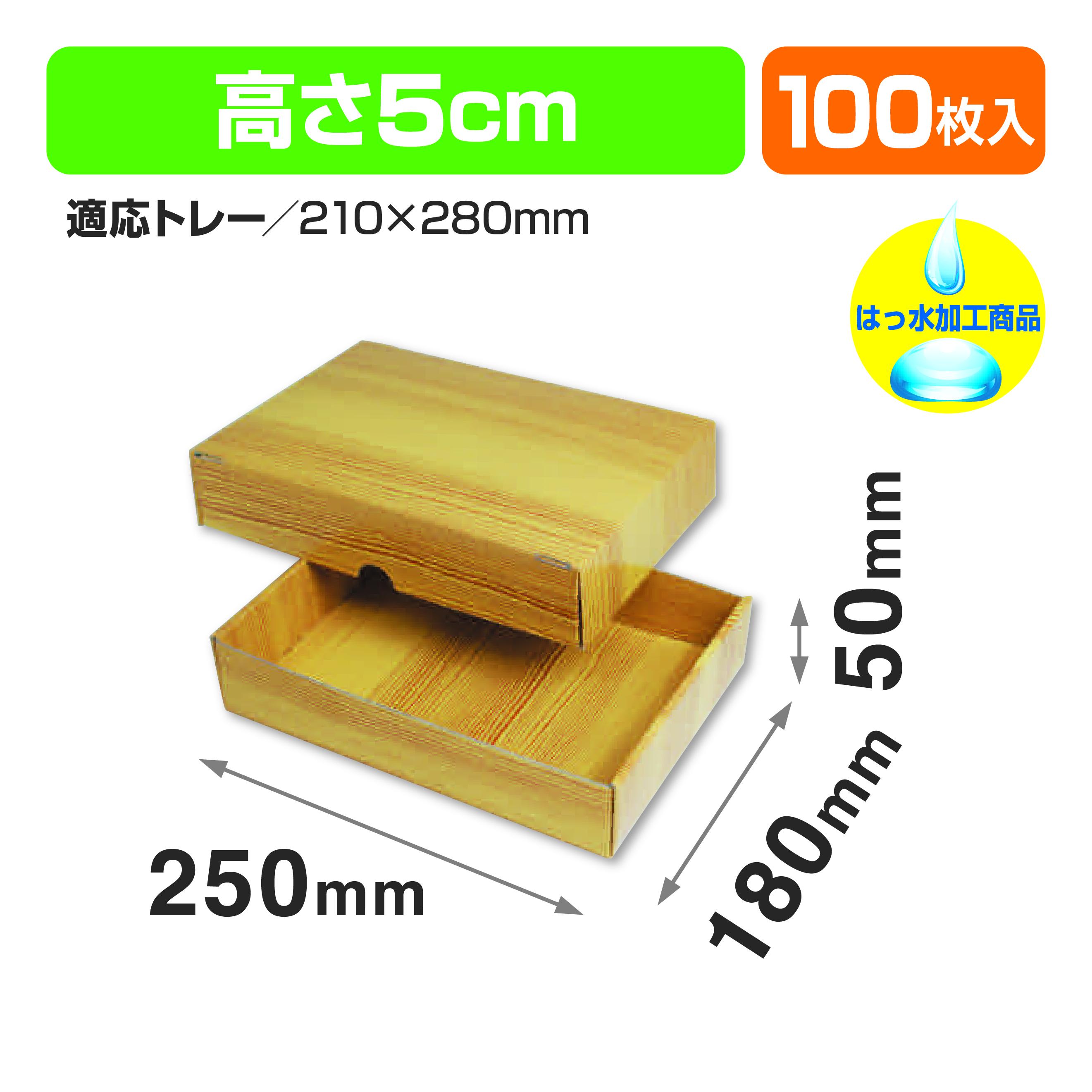 木目ギフトBOX 小