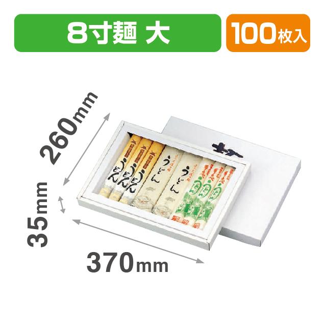 8寸麺大(枠付)