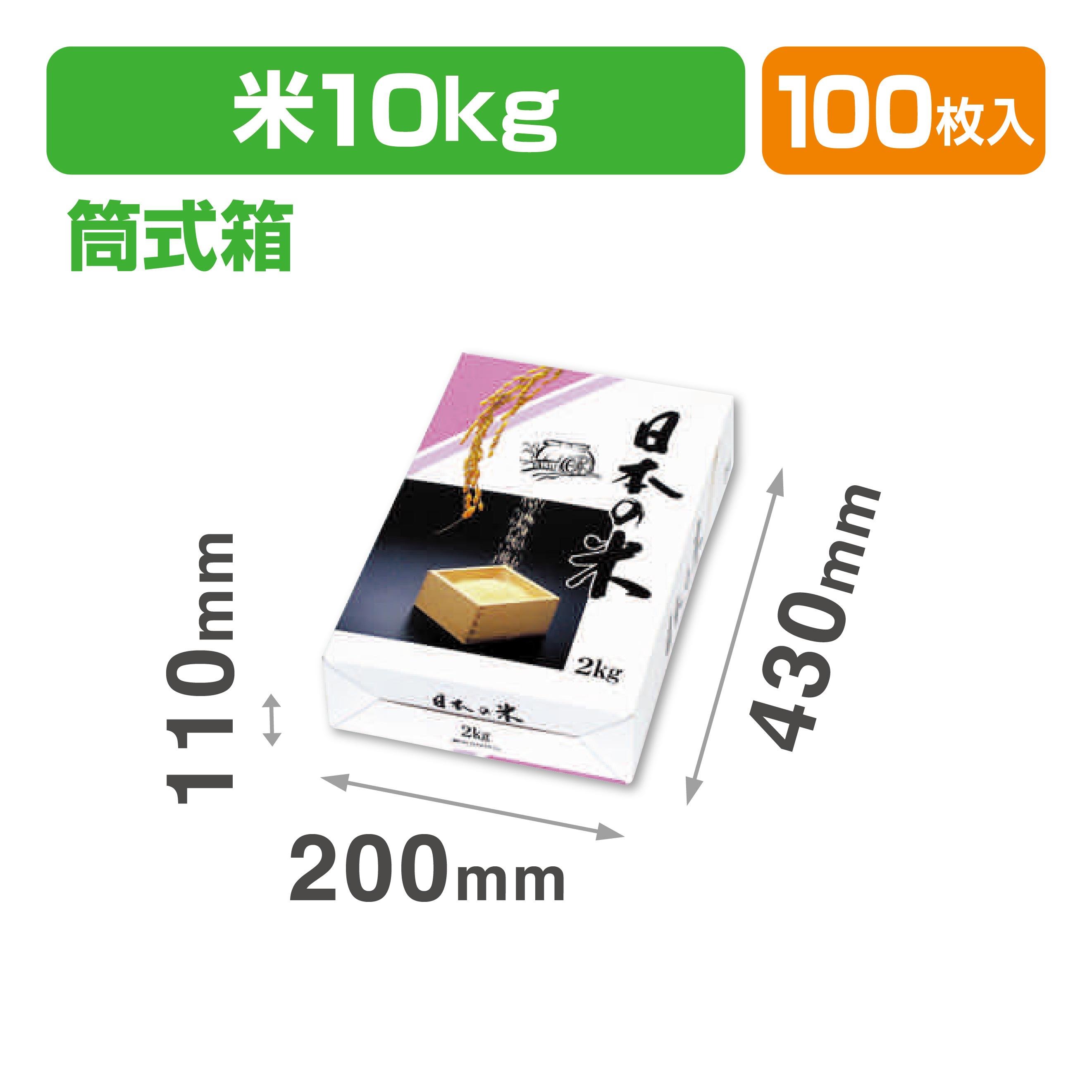 日本の米10㎏