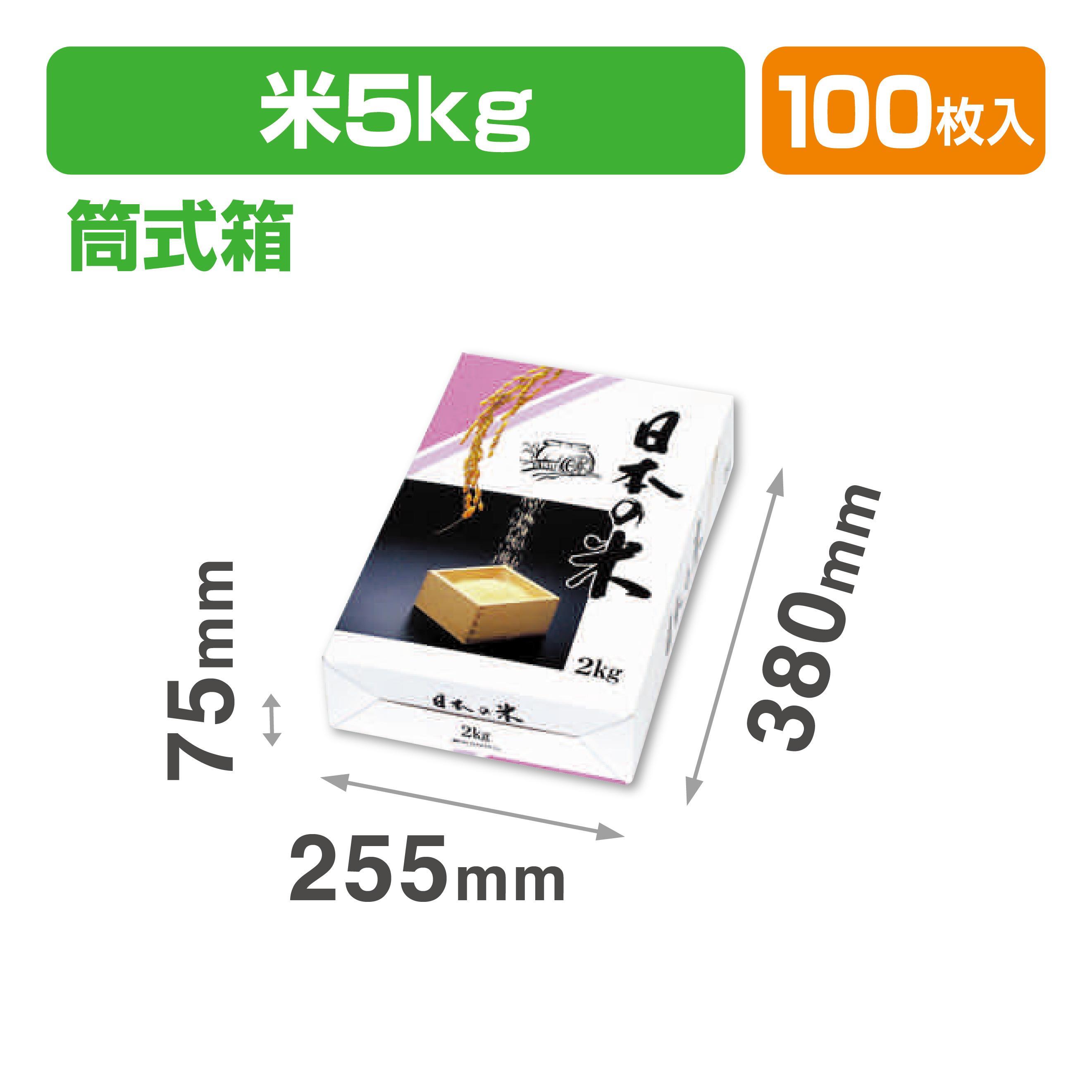 日本の米5㎏