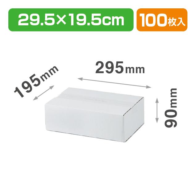 60ワンタッチ宅配箱 90H