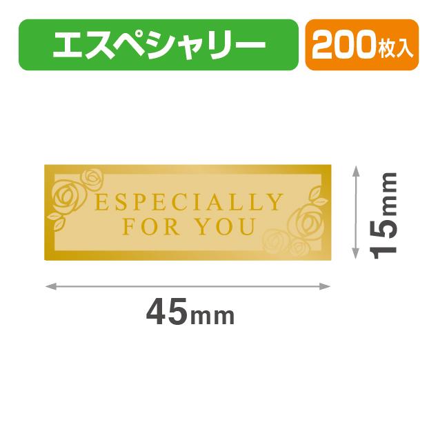 シール45×15エスペシャリー金