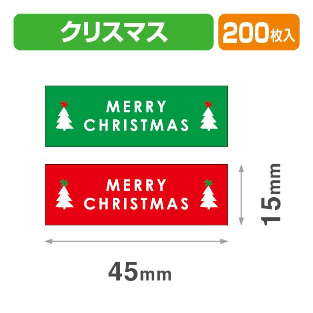 シール45×15クリスマス赤緑混色