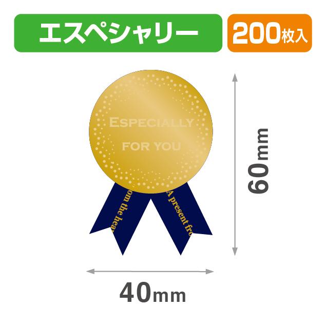 シール40×60エスペシャリーリボン紺