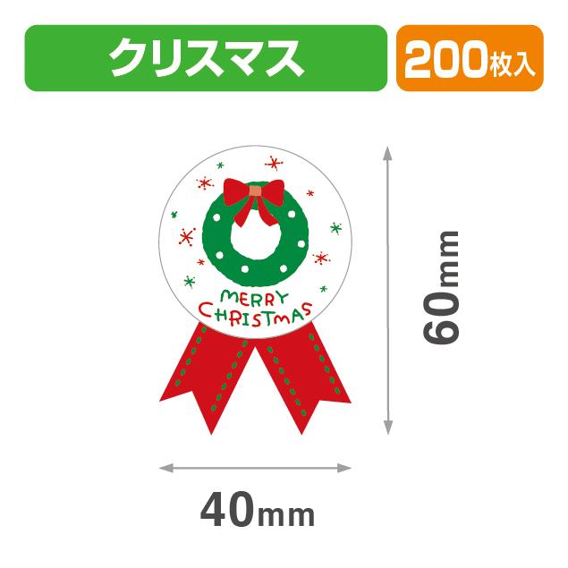 シール40×60クリスマスリボン赤